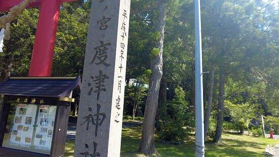 五十猛命を祭神とする佐渡国【一宮】度津神社/新潟県佐渡市