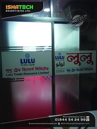 Glass Door Frosted Sticker Print & Glass Door Inject Sticker Print Matt Lamination & Pasting with Customized Stripe Design Office Decoration Stripe Glass Sticker Frosted & Striped Frosted Glass Sticker Sliding Door for Indoor Frosted Print in Bangladesh. @ Project of LuLu Trade Resource Ltd. @ Address #Mirpur_Dhaka_Bangladesh @ Complete by IshaTech Advertising Ltd @ Terms and Conditions: Two Years Service's with Materials Warranty. ►Contact us for more information: Cell: 01844 - 542 499, 01844 -
