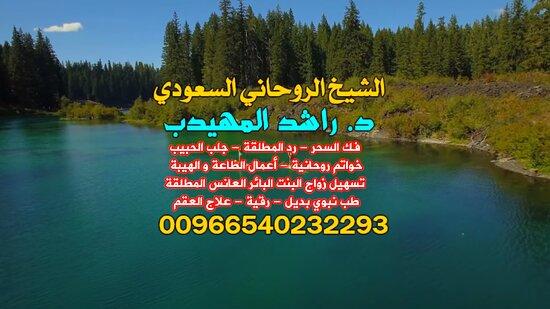 Saudi Arabia: آجَلْب حبيب# المهيدب 00966540232293السعودية ، جَلْب الْحَبِيب السَّعُودِيَّة ، جَلْب الْحَبِيب الكويت ، جَلْب الْحَبِيب الْأَمَارَات ، فَكّ السِّحْر ، رَدّ الْمُطْلَقَة ، خَوَاتِم رُوحَانِيَّةٌ ، سِحْرٌ عُلْوِيٌّ ، سِحْرٌ سُفْلِي ، شَيْخ رُوحَانِيٌّ فِي Kuwait , جَلْب الْحَبِيب لِلزَّوَاج , شَيْخ رُوحَانِيٌّ سَعُودِي , شَيْخ رُوحَانِيٌّ السَّعُودِيَّة , أَفْضَل شَيْخ رُوحَانِيٌّ فِي السَّعُودِيَّة , شَيْخ رُوحَانِيٌّ سَعُودِي مُجَرَّب , أَفْضَل شَيْخ رُوحَانِيٌّ سَعُودِي , جَلْب الْحَبِيب بِالسّ