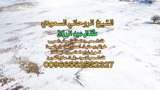 Arabia Saudita: آجَلْب ْحَبِيبآآ #الشيخ والمعالج مثقال00966552522327 ، جَلْب الْحَبِيب السَّعُودِيَّة ، جَلْب الْحَبِيب الكويت ، جَلْب الْحَبِيب الْأَمَارَات ، فَكّ السِّحْر ، رَدّ الْمُطْلَقَة ، خَوَاتِم رُوحَانِيَّةٌ ، سِحْرٌ عُلْوِيٌّ ، سِحْرٌ سُفْلِي ، شَيْخ رُوحَانِيٌّ فِي السَّعُودِيَّة , جَلْب الْحَبِيب لِلزَّوَاج , شَيْخ رُوحَانِيٌّ سَعُودِي , شَيْخ رُوحَانِيٌّ السَّعُودِيَّة , أَفْضَل شَيْخ رُوحَانِيٌّ Saudi Arabia, شَيْخ رُوحَانِيٌّ سَعُودِي مُجَرَّب , أَفْضَل شَيْخ رُوحَانِيٌّ سَعُودِي , جَلْب الْحَب