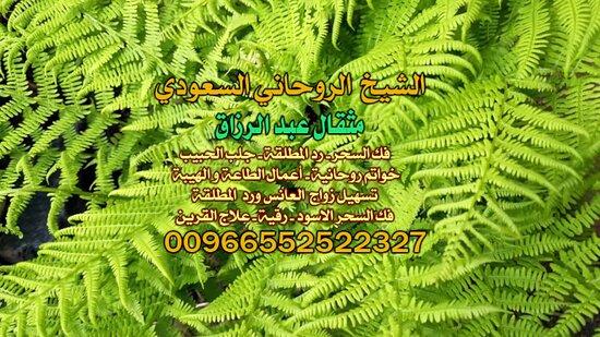 Arab Saudi: آجَلْب ْحَبِيبآآ #الشيخ والمعالج مثقال00966552522327 ، جَلْب الْحَبِيب السَّعُودِيَّة ، جَلْب الْحَبِيب الكويت ، جَلْب الْحَبِيب الْأَمَارَات ، فَكّ السِّحْر ، رَدّ الْمُطْلَقَة ، خَوَاتِم رُوحَانِيَّةٌ ، سِحْرٌ عُلْوِيٌّ ، سِحْرٌ سُفْلِي ، شَيْخ رُوحَانِيٌّ فِي السَّعُودِيَّة , جَلْب الْحَبِيب لِلزَّوَاج , شَيْخ رُوحَانِيٌّ سَعُودِي , شَيْخ رُوحَانِيٌّ السَّعُودِيَّة , أَفْضَل شَيْخ رُوحَانِيٌّ Saudi Arabia, شَيْخ رُوحَانِيٌّ سَعُودِي مُجَرَّب , أَفْضَل شَيْخ رُوحَانِيٌّ سَعُودِي , جَلْب الْحَب