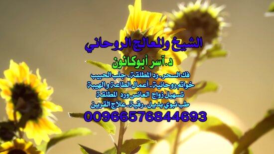 Κουβέιτ: آآجَلْب آآ حَبِيب #آسر أبوكانون00966576844693السعودية ، جَلْب الْحَبِيب السَّعُودِيَّة ، جَلْب الْحَبِيب الكويت ، جَلْب الْحَبِيب الْأَمَارَات ، فَكّ السِّحْر ، رَدّ الْمُطْلَقَة ، خَوَاتِم رُوحَانِيَّةٌ ، سِحْرٌ عُلْوِيٌّ ، سِحْرٌ سُفْلِي ، شَيْخ رُوحَانِيٌّ فِي السَّعُودِيَّة , جَلْب الْحَبِيب لِلزَّوَاج , شَيْخ رُوحَانِيٌّ Kuwait, شَيْخ رُوحَانِيٌّ السَّعُودِيَّة , أَفْضَل شَيْخ رُوحَانِيٌّ فِي السَّعُودِيَّة , شَيْخ رُوحَانِيٌّ سَعُودِي مُجَرَّب , أَفْضَل شَيْخ رُوحَانِيٌّ سَعُودِي , جَلْب ا