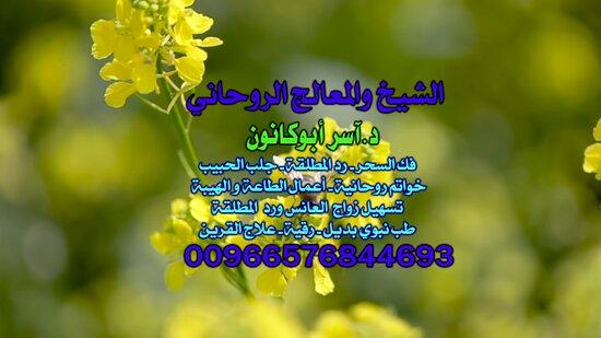 Kuait: آآجَلْب آآ حَبِيب #آسر أبوكانون00966576844693السعودية ، جَلْب الْحَبِيب السَّعُودِيَّة ، جَلْب الْحَبِيب الكويت ، جَلْب الْحَبِيب الْأَمَارَات ، فَكّ السِّحْر ، رَدّ الْمُطْلَقَة ، خَوَاتِم رُوحَانِيَّةٌ ، سِحْرٌ عُلْوِيٌّ ، سِحْرٌ سُفْلِي ، شَيْخ رُوحَانِيٌّ فِي السَّعُودِيَّة , جَلْب الْحَبِيب لِلزَّوَاج , شَيْخ رُوحَانِيٌّ Kuwait, شَيْخ رُوحَانِيٌّ السَّعُودِيَّة , أَفْضَل شَيْخ رُوحَانِيٌّ فِي السَّعُودِيَّة , شَيْخ رُوحَانِيٌّ سَعُودِي مُجَرَّب , أَفْضَل شَيْخ رُوحَانِيٌّ سَعُودِي , جَلْب ا