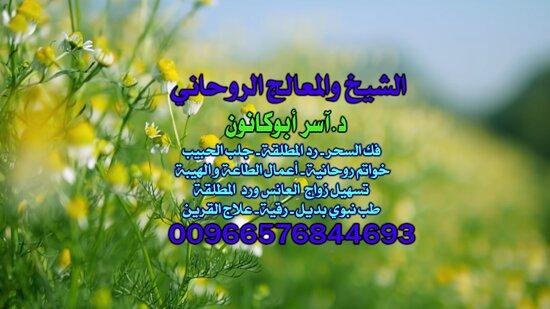 Arab Saudi: آآجَلْب آآ حَبِيب #آسر أبوكانون00966576844693السعودية ، جَلْب الْحَبِيب السَّعُودِيَّة ، جَلْب الْحَبِيب الكويت ، جَلْب الْحَبِيب الْأَمَارَات ، فَكّ السِّحْر ، رَدّ الْمُطْلَقَة ، خَوَاتِم رُوحَانِيَّةٌ ، سِحْرٌ عُلْوِيٌّ ، سِحْرٌ سُفْلِي ، شَيْخ رُوحَانِيٌّ فِي السَّعُودِيَّة , جَلْب الْحَبِيب لِلزَّوَاج , شَيْخ رُوحَانِيٌّ Kuwait, شَيْخ رُوحَانِيٌّ السَّعُودِيَّة , أَفْضَل شَيْخ رُوحَانِيٌّ فِي السَّعُودِيَّة , شَيْخ رُوحَانِيٌّ سَعُودِي مُجَرَّب , أَفْضَل شَيْخ رُوحَانِيٌّ سَعُودِي , جَلْب ا