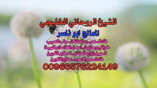 Kuait: آجَلْب حبيب@ الْمُعَالَج الشَّيْخ 00966576224149ابوناصر السعودي ، جَلْب الْحَبِيب السَّعُودِيَّة ، جَلْب الْحَبِيب الكويت ، جَلْب الْحَبِيب الْأَمَارَات ، فَكّ السِّحْر ، رَدّ الْمُطْلَقَة ، خَوَاتِم رُوحَانِيَّةٌ ، سِحْرٌ عُلْوِيٌّ ، سِحْرٌ سُفْلِي ، شَيْخ رُوحَانِيٌّ فِي السَّعُودِيَّة , جَلْب الْحَبِيب لِلزَّوَاج , شَيْخ رُوحَانِيٌّ سَعُودِي , شَيْخ رُوحَانِيٌّ السَّعُودِيَّة , أَفْضَل شَيْخ رُوحَانِيٌّ فِي Kuwait , شَيْخ رُوحَانِيٌّ سَعُودِي مُجَرَّب , أَفْضَل شَيْخ رُوحَانِيٌّ سَعُودِي , جَ