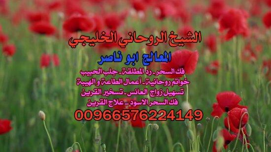 Arab Saudi: آجَلْب حبيب@ الْمُعَالَج الشَّيْخ 00966576224149ابوناصر السعودي ، جَلْب الْحَبِيب السَّعُودِيَّة ، جَلْب الْحَبِيب الكويت ، جَلْب الْحَبِيب الْأَمَارَات ، فَكّ السِّحْر ، رَدّ الْمُطْلَقَة ، خَوَاتِم رُوحَانِيَّةٌ ، سِحْرٌ عُلْوِيٌّ ، سِحْرٌ سُفْلِي ، شَيْخ رُوحَانِيٌّ فِي السَّعُودِيَّة , جَلْب الْحَبِيب لِلزَّوَاج , شَيْخ رُوحَانِيٌّ سَعُودِي , شَيْخ رُوحَانِيٌّ السَّعُودِيَّة , أَفْضَل شَيْخ رُوحَانِيٌّ فِي Kuwait , شَيْخ رُوحَانِيٌّ سَعُودِي مُجَرَّب , أَفْضَل شَيْخ رُوحَانِيٌّ سَعُودِي , جَ