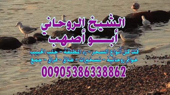 Bahrain: طلسم, #الشيخ الدقاق00905386338862 دعاء, الحبيب بالصورة الشخصية, الحبيب بسرعة البرق, لرجوع الحبيب العنيد, دعاء لجلب, طلسم جلب, الحبيب بالملح, الحبيب البعيد, الحبيب الغضبان, مجرب, روحاني صادق, سحر, المعالج الروحاني, روحانية, لجلب الحبيب, معالج روحاني في, سحر المحبة, ردالمطلقة, روحاني مغربي, روحاني عماني, ساحر, المعالج الروحاني أبو, اصدق روحاني, شيخة روحاني, حكيم روحاني, خواتم روحانية, شيخ روحاني قطر, شيخ روحاني السعودية, شيخ روحاني الكويت, بالسحر, الحبيب, الطلاق, السحر الاسود, سحر, المطلقة, سعودي,