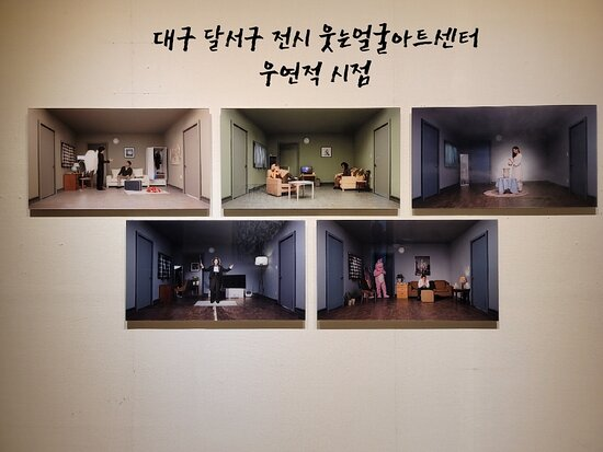 دايجو, كوريا الجنوبية: #대구달서구전시 #웃는얼굴아트센터 #대구전시  2021국립현대미술관 미술은행 소장품 기획전 '우연적 시점'  2021년 9월 15일부터 10월 13일까지 전시합니다!
