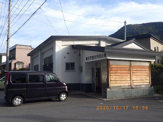 Ochiai Onsen Kyodoyokujo