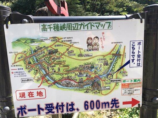 Takachihokyo Passage
