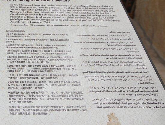 Monument Déclaration de Digne