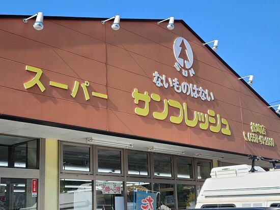 サンフレッシュ 松崎店