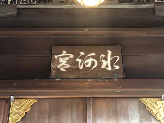 Oyaguchihikawa Shrine