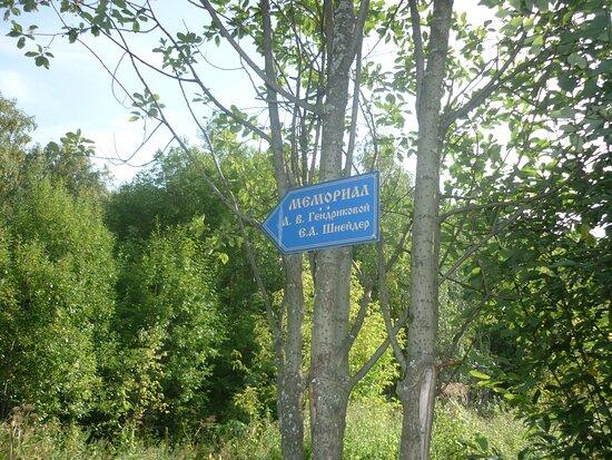 Memorial to Frailina Gendrikova A.V. and Goflektrisa Schneider E.A.