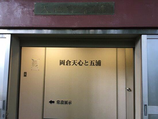Tenshin Memorial Museum of Art