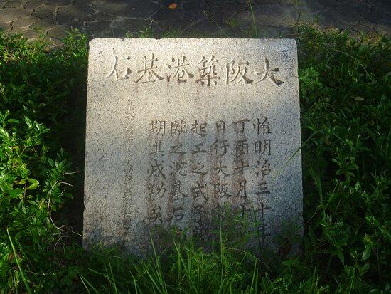 Osaka Chikkokiseki