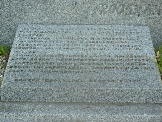 Nicchuyuko Monument Shuosatsurai