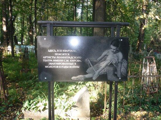 Yegoshikhinskoye Cemetery