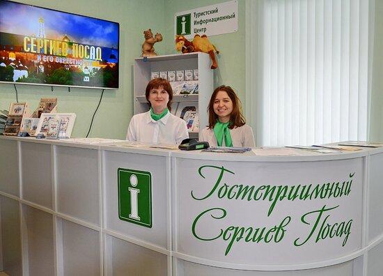 Туристский Информационный Центр Гостеприимный Сергиев Посад