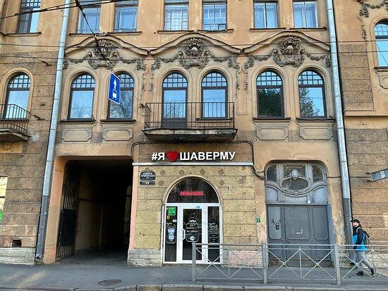 Profitable House G.F.Ulyanov - Profitable House A.S. Savin