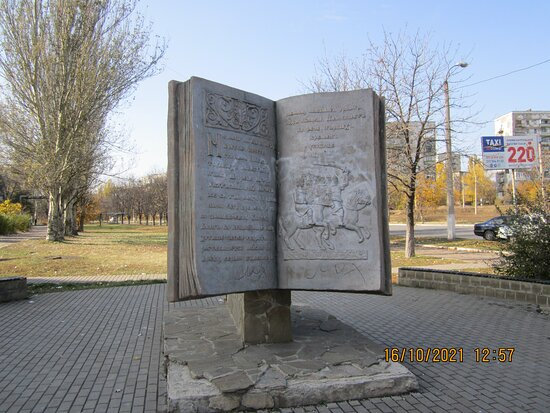 Monument to the Old Russian Chronicle Word about Igor's Regiment
