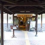 Umegashimashindenonsen Koganenoyu