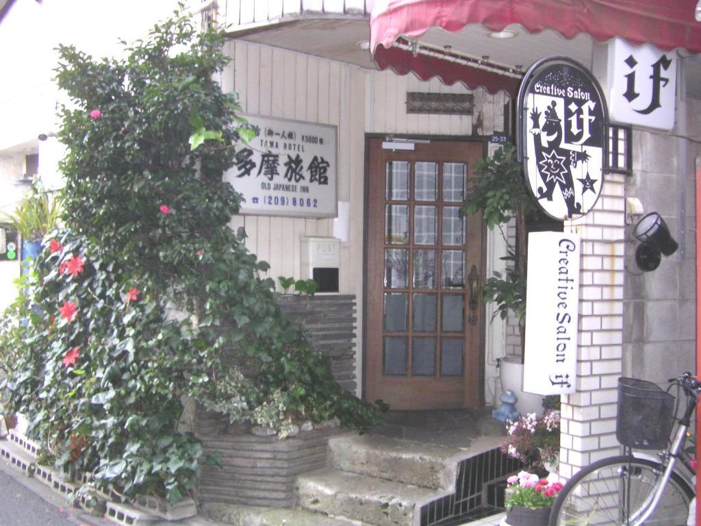 Tama Ryokan