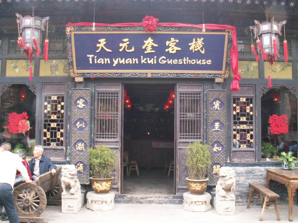 Tian Yuan Kui Hostel