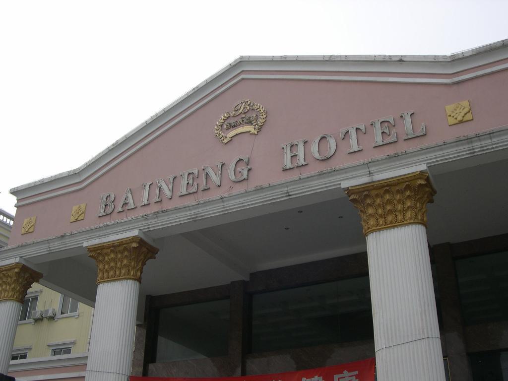 Baineng Hotel
