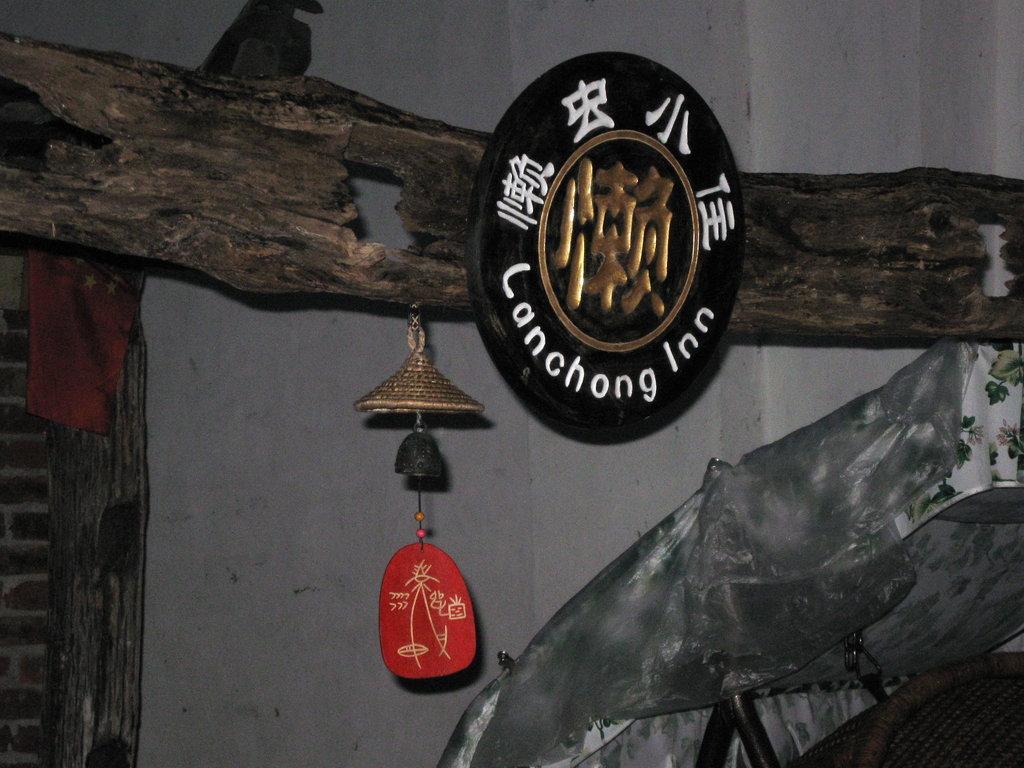Lanchong Inn