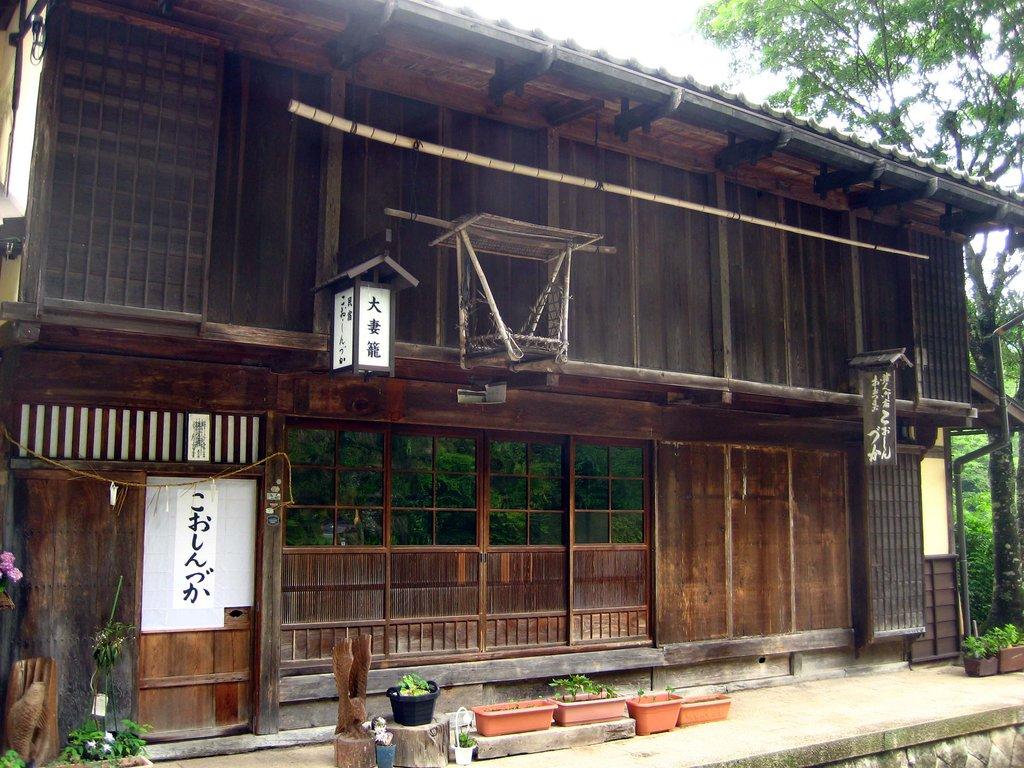 Minshuku Koshinzuka