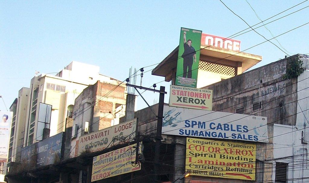 Amaravati Hotel