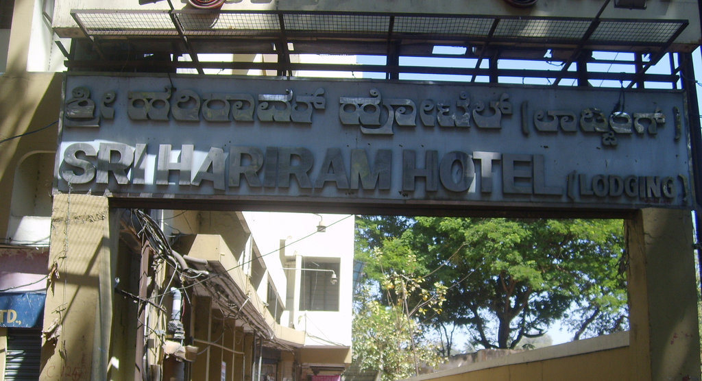 Sri Hariram Hotel