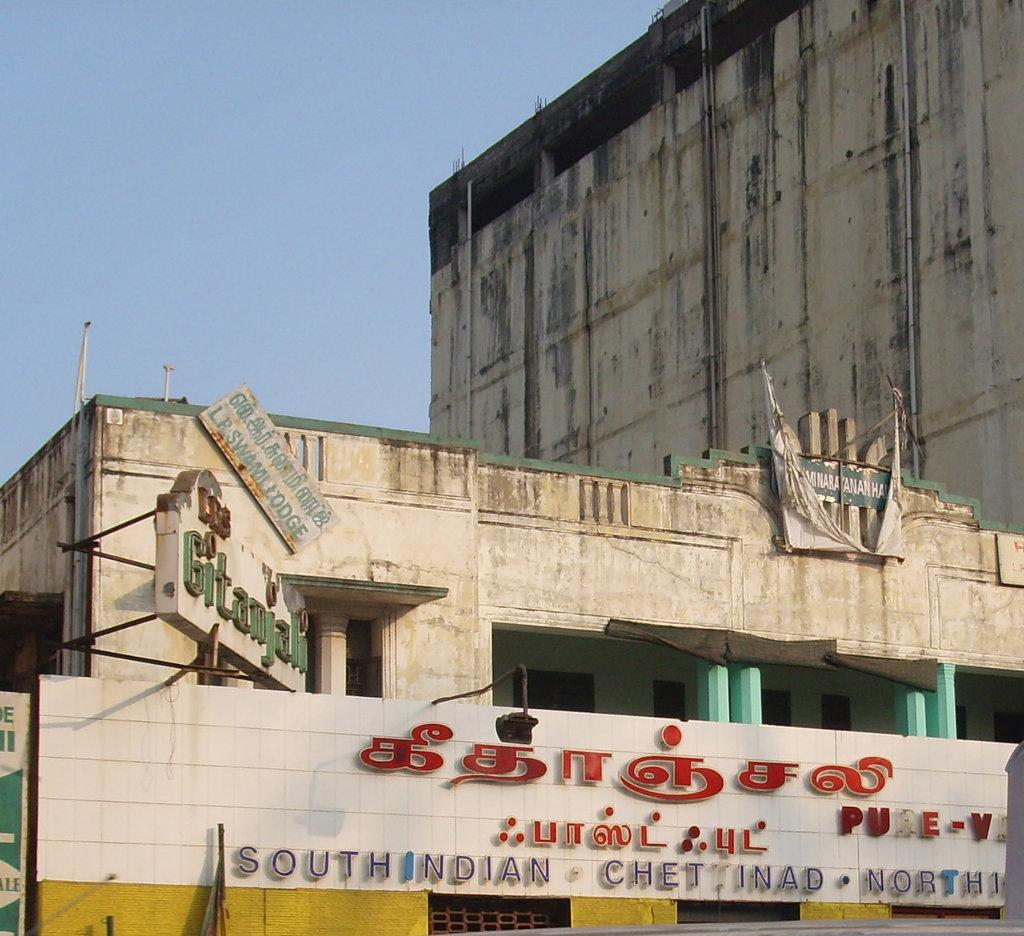 L R Swamy Hotel