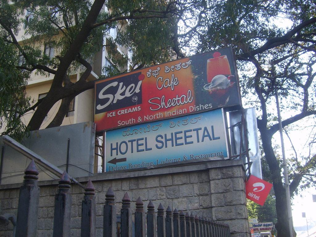 Sheetal Hotel