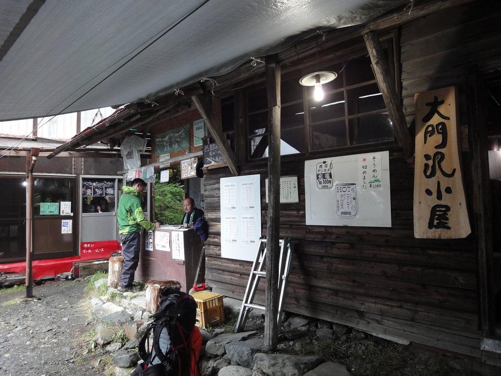 Daimonzawagoya