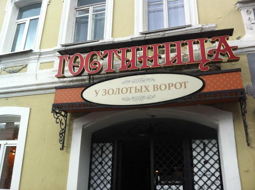 U Zolotykh Vorot