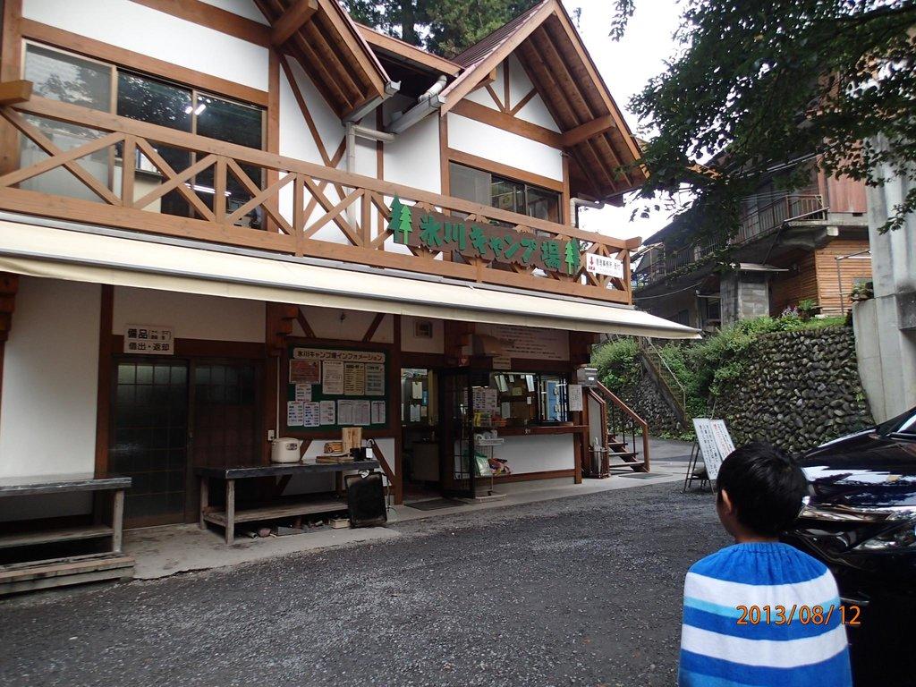 Hikawa Camp Site