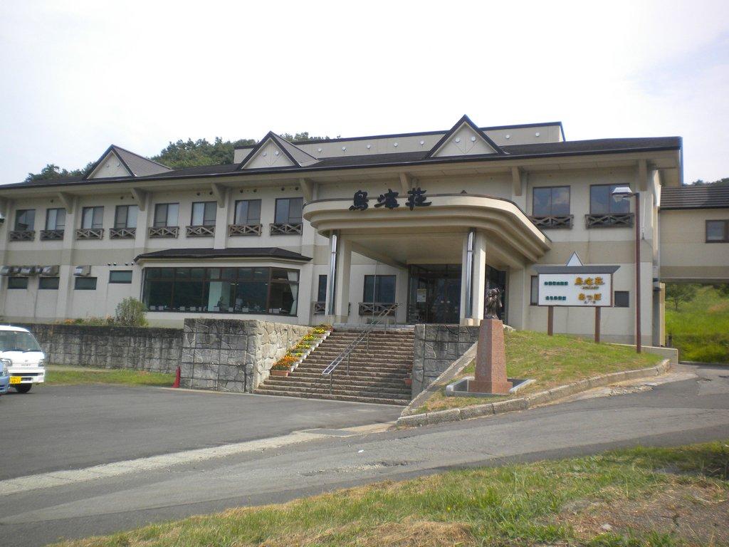 Chokaiso
