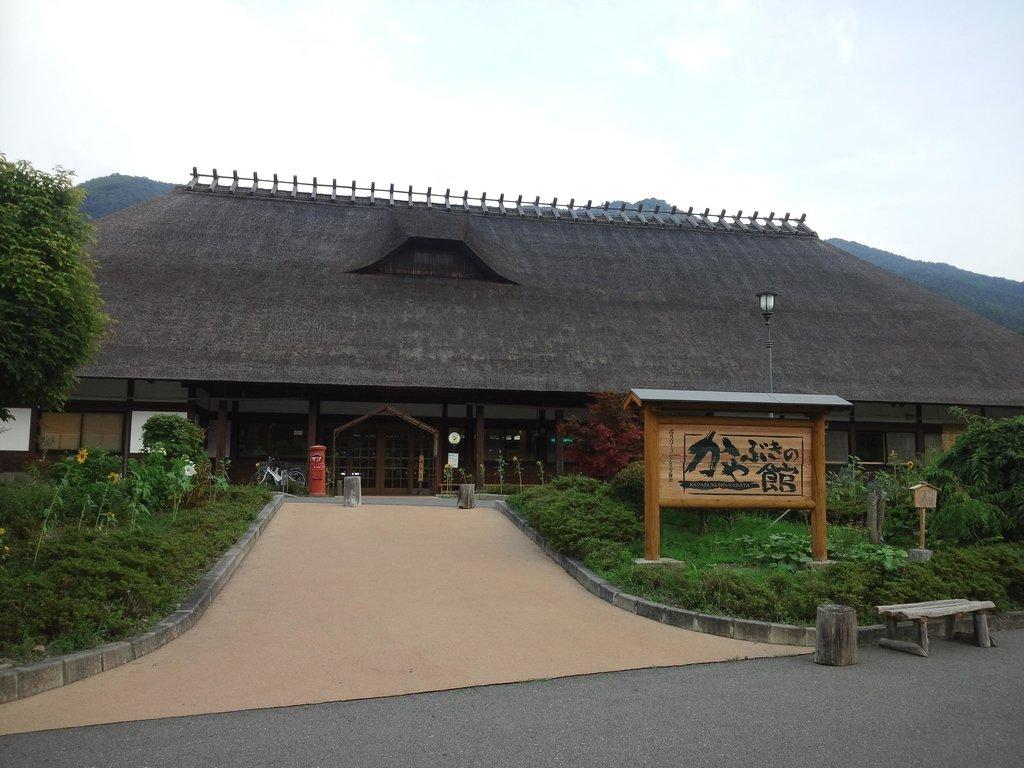 Kayabuki no Yakata