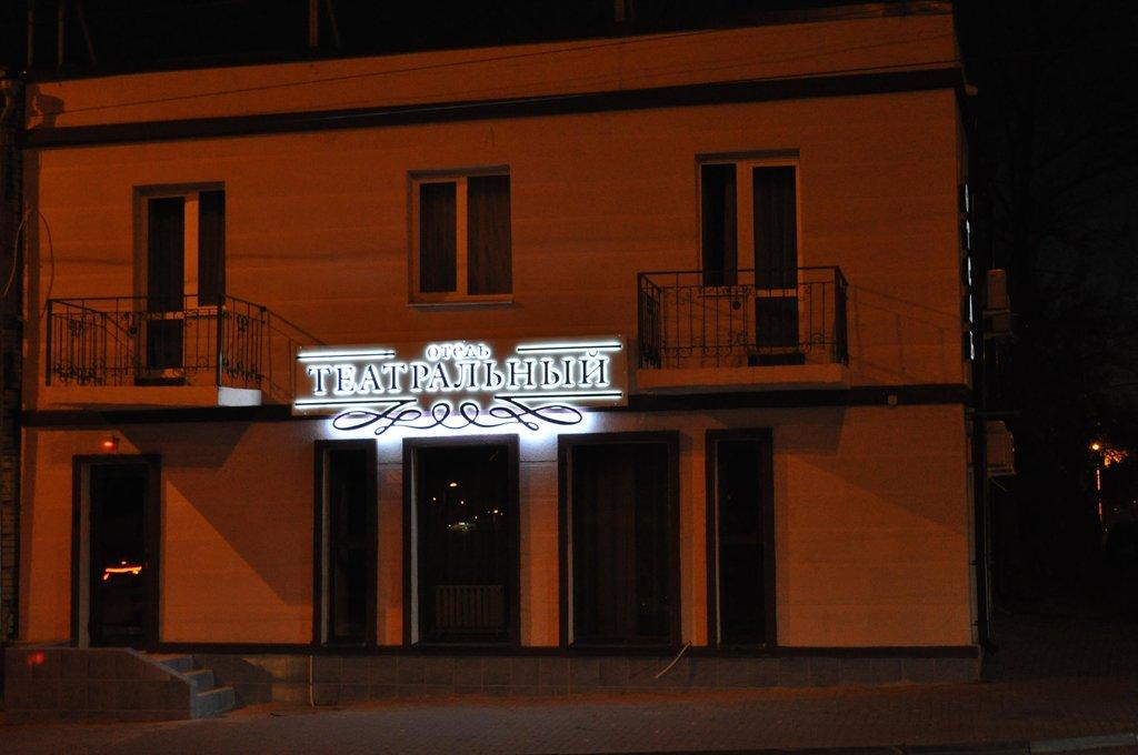 Teatralnyi Hotel