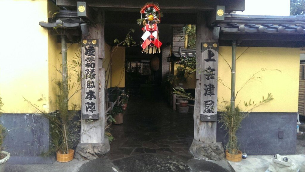 Ryokan Kamiaizuya