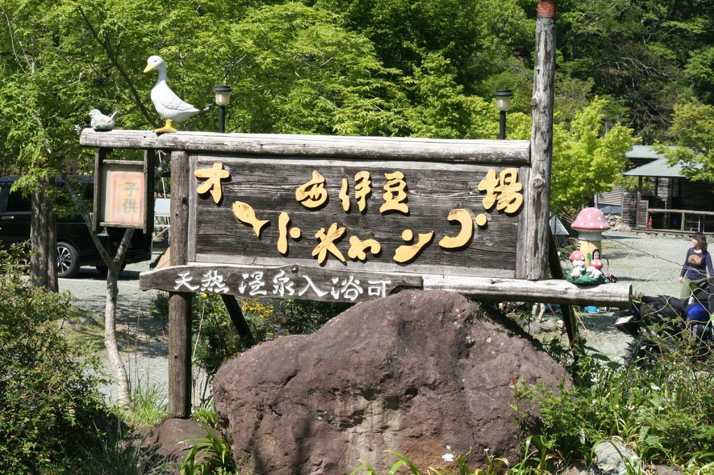 Nishiizu Auto Camp Site