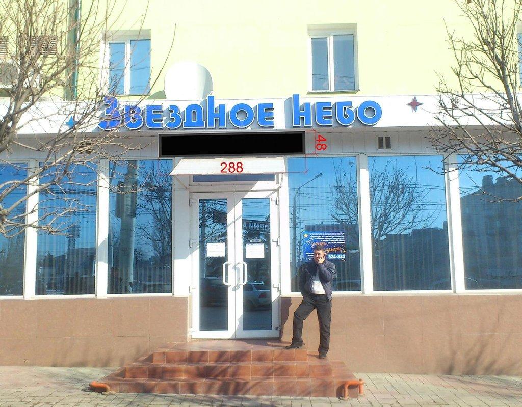 Zvezdnoye Nebo Hotel