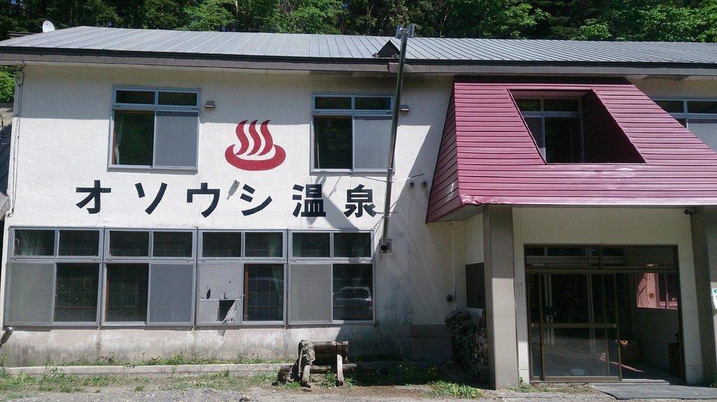 Osoushi Onsen Shikanoyuso