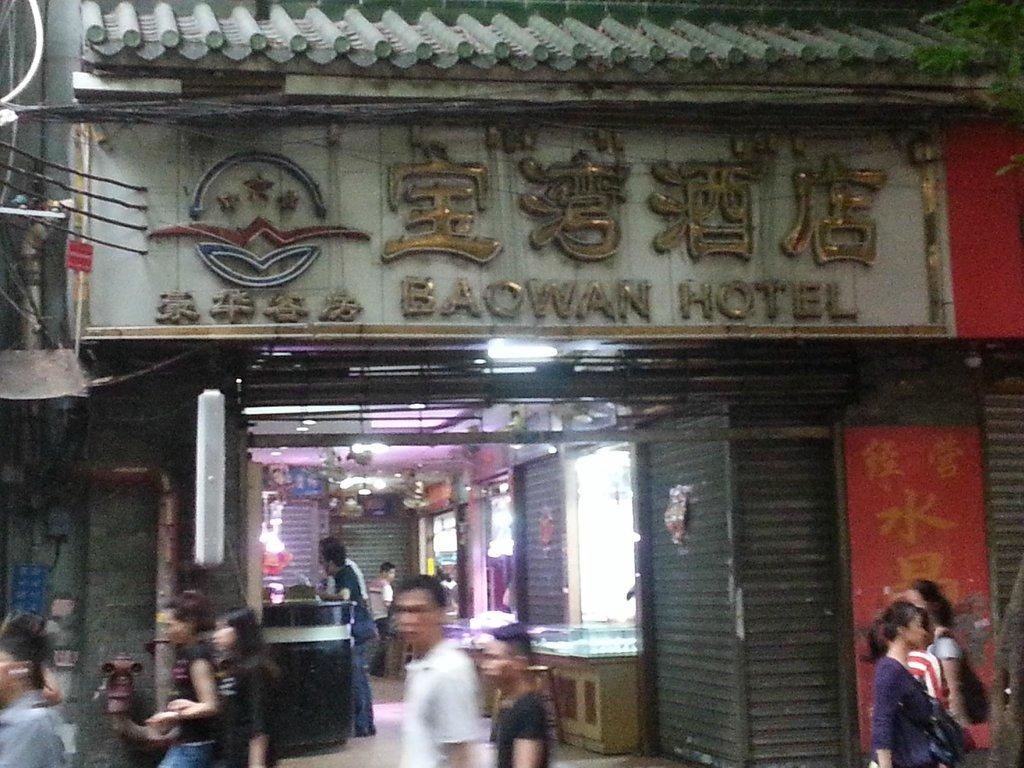 Baowan Hotel
