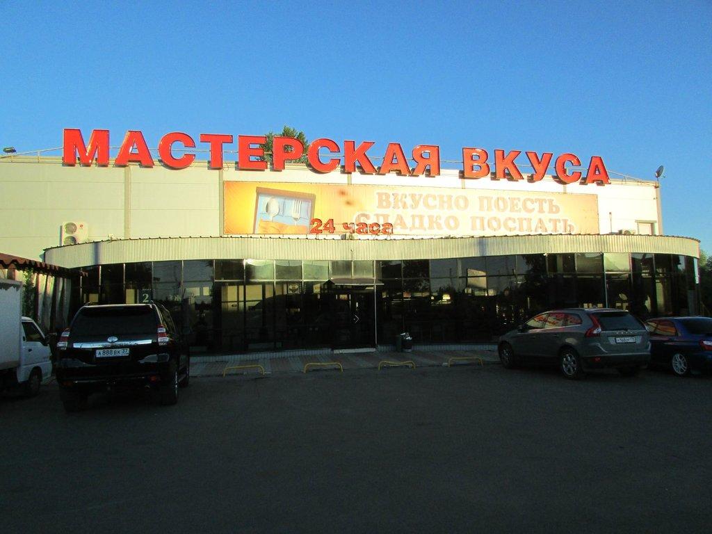 Masterskaya Vkusa