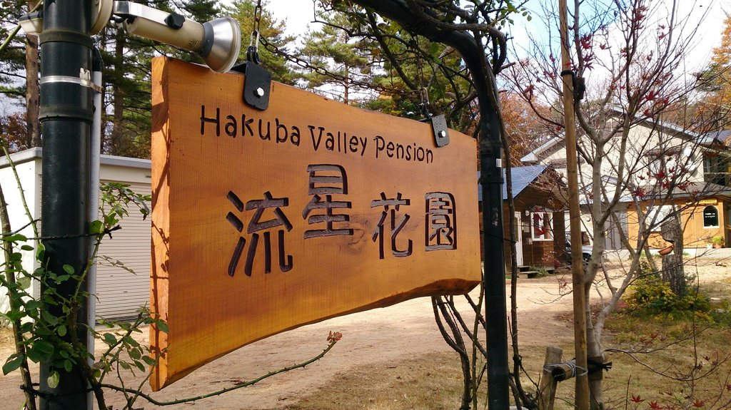 Hakuba Valley Pension Meteor Garden