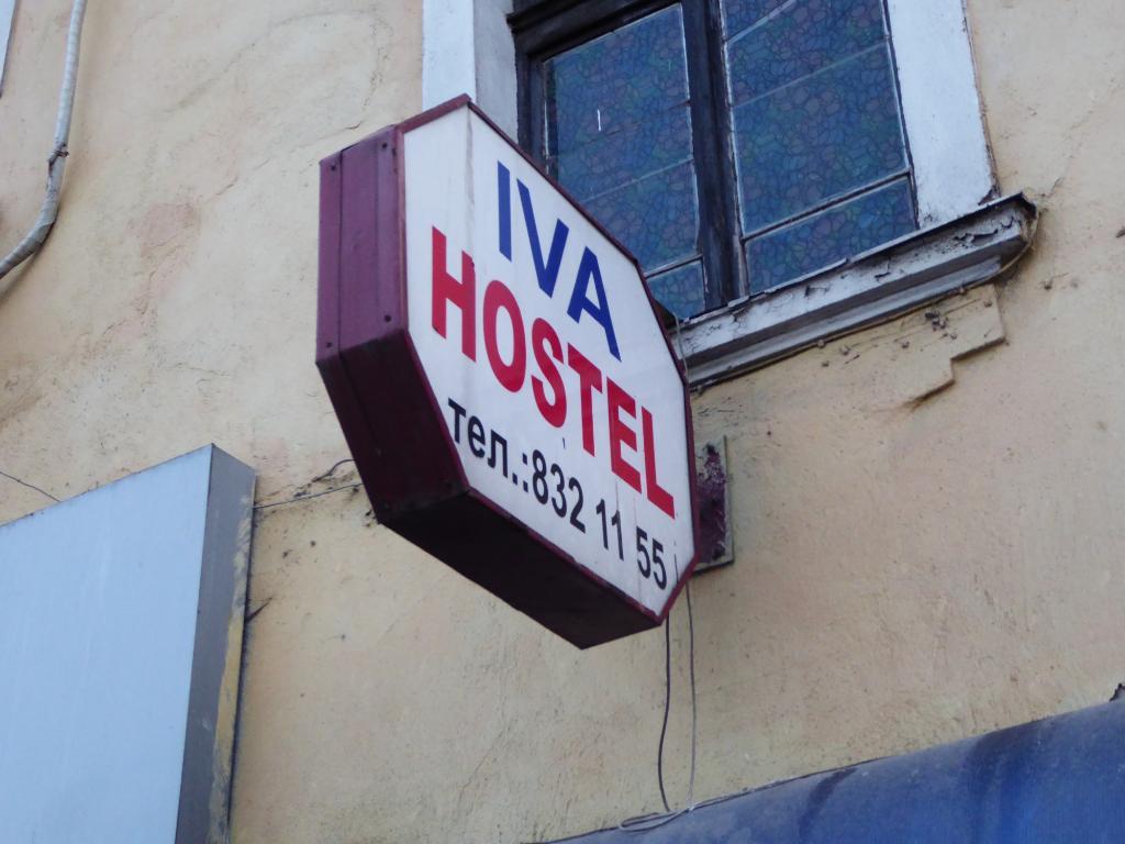 Hostel Iva