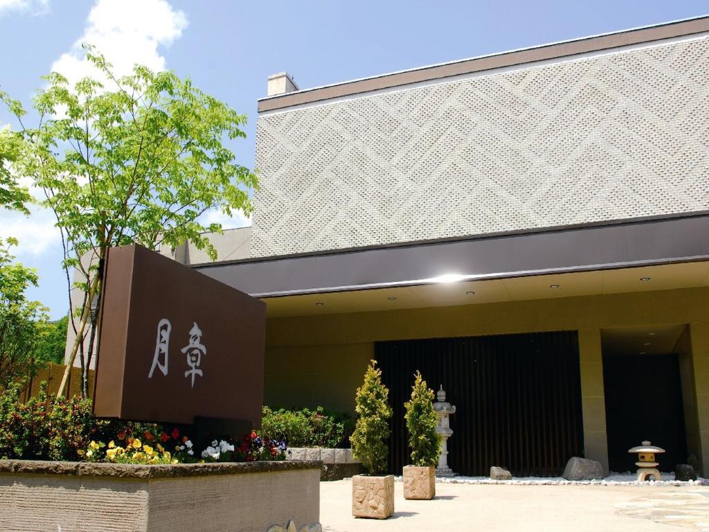 Shogetsu Grand Hotel